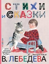 Стихи и сказки в рисунках В.Лебедева